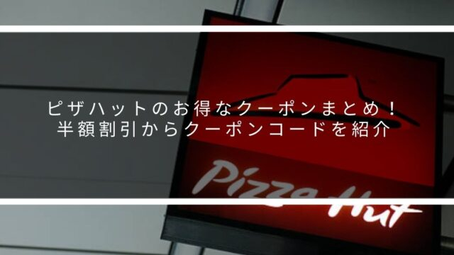ピザハットクーポン