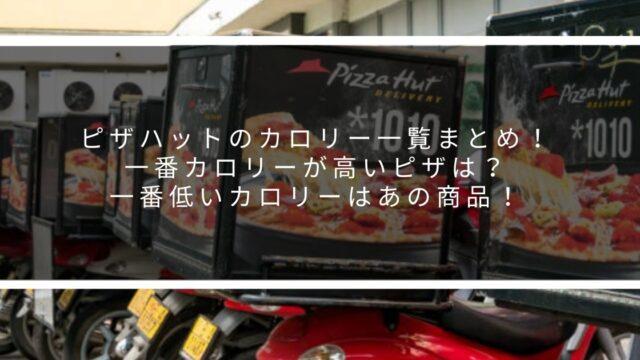 ピザハットカロリー