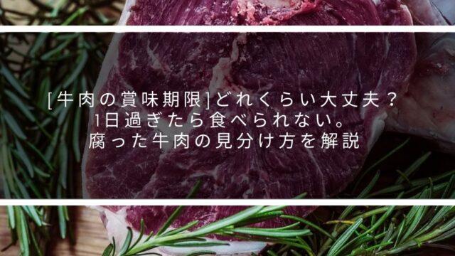 牛肉賞味期限