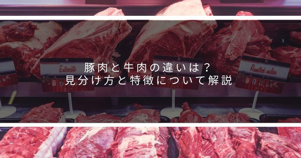 豚肉牛肉の違い