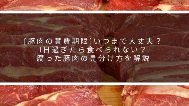 豚肉消費期限