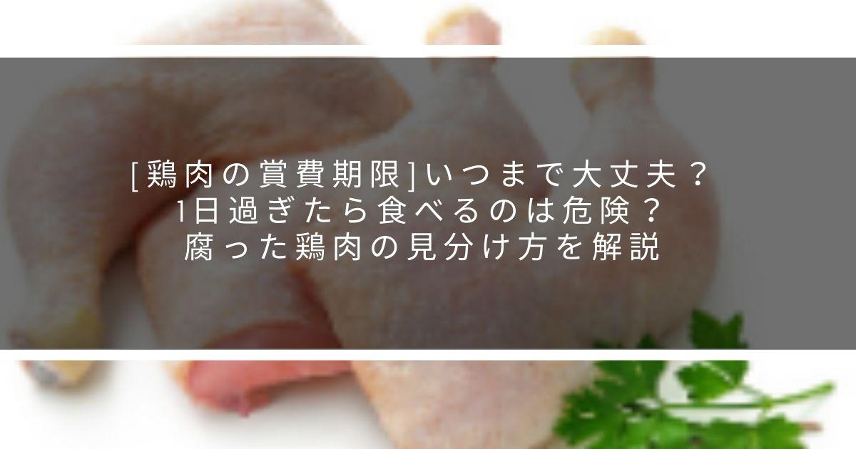 鶏肉賞味期限