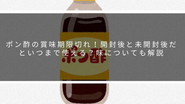 ポン酢賞味期限