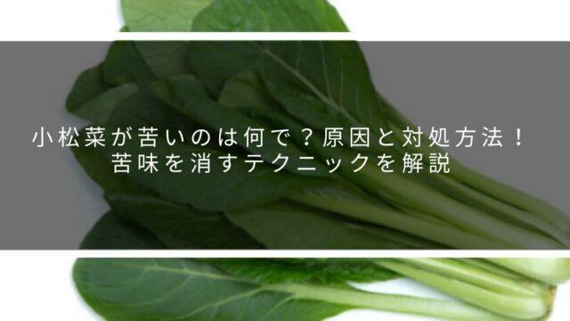 小松菜苦い