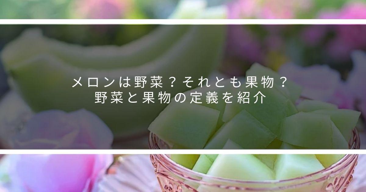メロン野菜