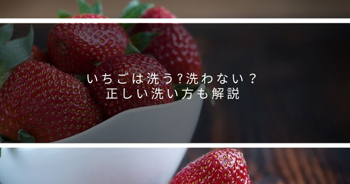 イチゴ洗わない