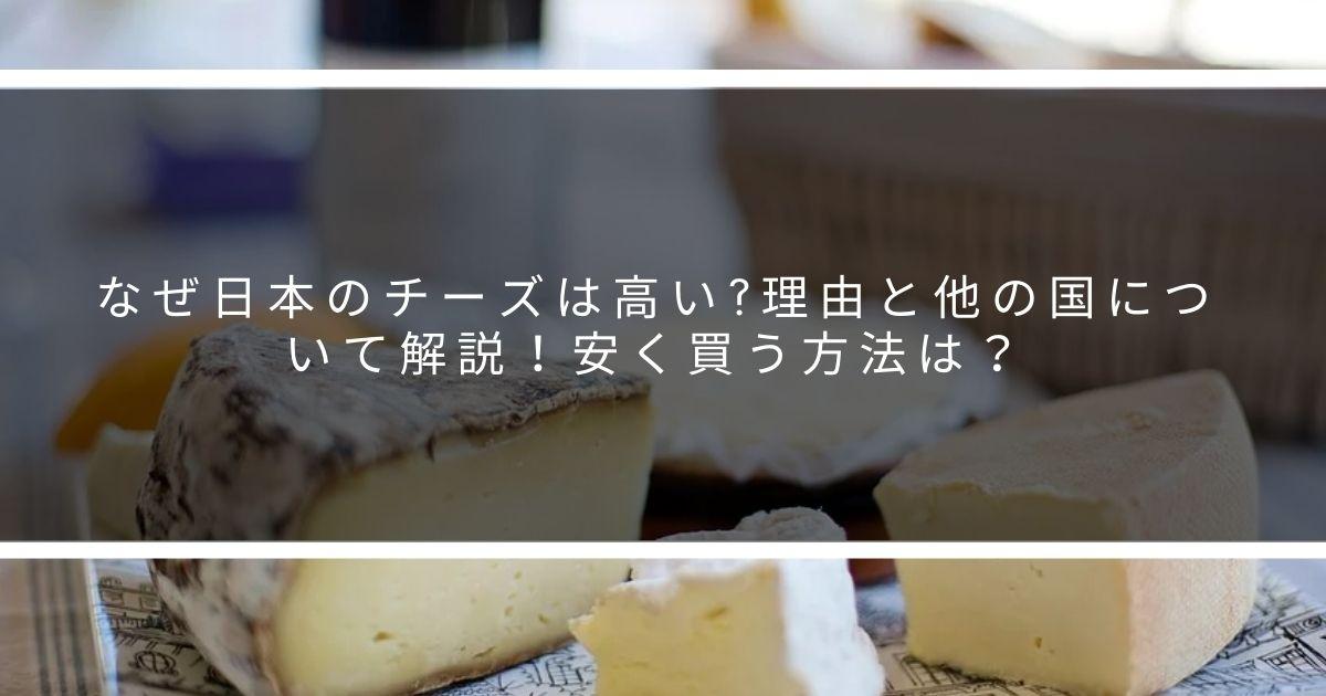 チーズ高い